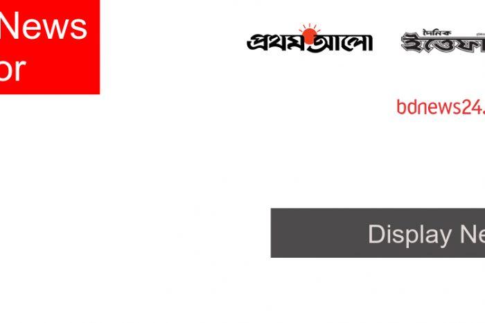 Show Bangladeshi news on your Wordpress site