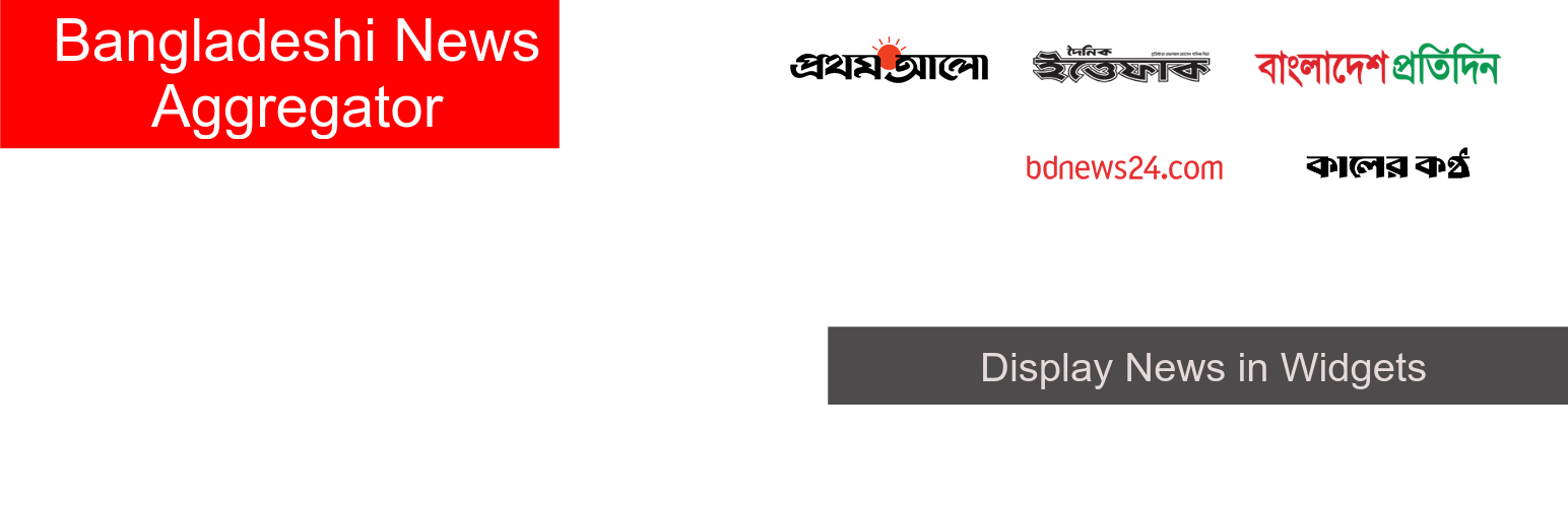 Display Bangladeshi news in Wordpress site