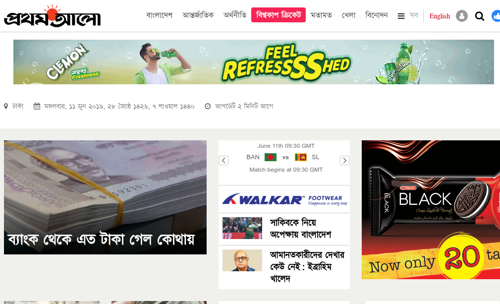 prothom alo bangla newspaper of bangladesh